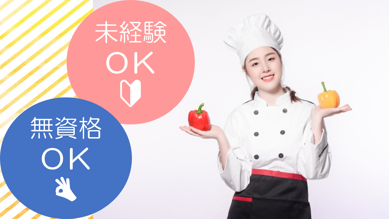 【岡山市中区】無資格OKの調理員◆フルタイム◆特別養護老人ホーム施設内厨房でのお仕事 イメージ