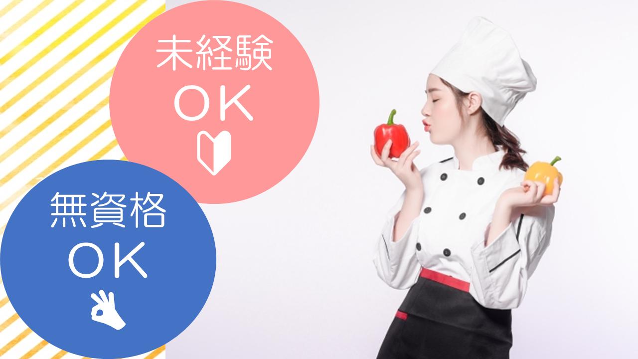 【岡山市東区】無資格OKの調理員◆正社員◆特別養護老人ホームでのお仕事 イメージ