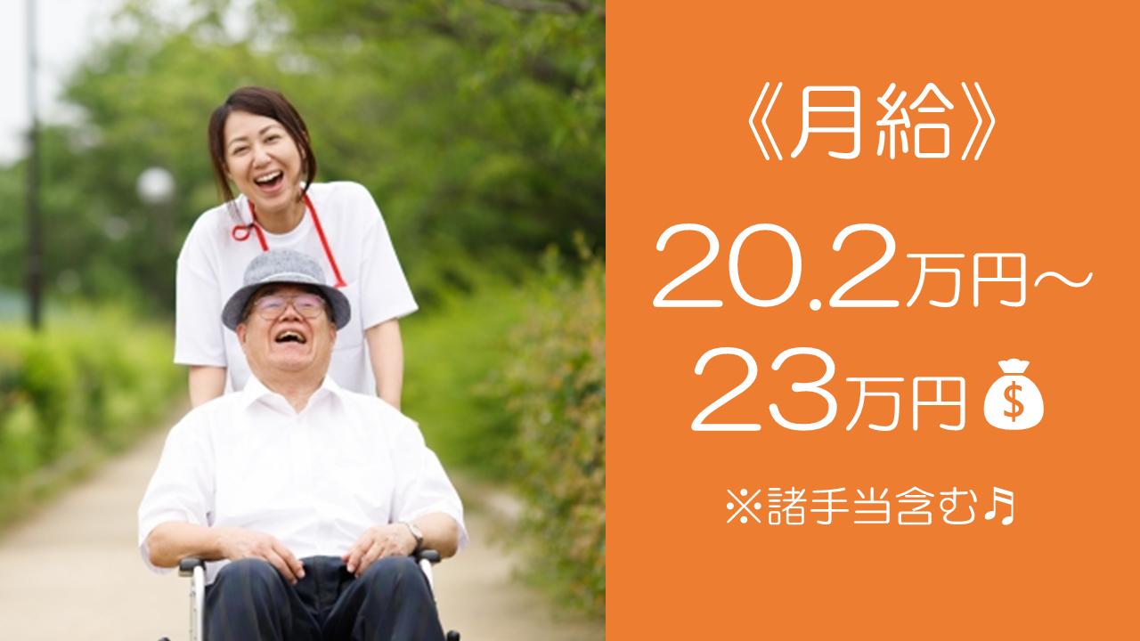 【岡山市東区瀬戸町】月給20万~23万円の介護福祉士◆正社員◆特別養護老人ホームでのお仕事 イメージ