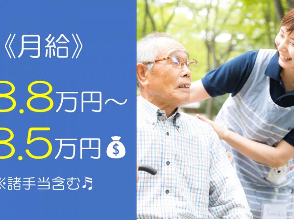 【岡山市南区】手当充実の介護職◆正社員◆特別養護老人ホームでのお仕事 イメージ