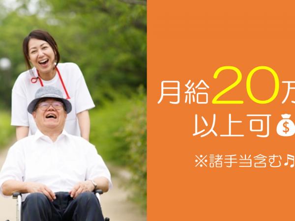 【岡山市中区】手当充実の介護職◆正社員◆特別養護老人ホームでのお仕事 イメージ