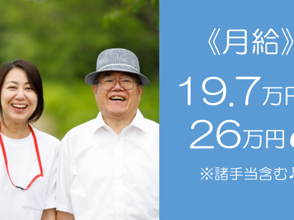 【岡山市南区】月給19.7万~26万円の介護職◆正社員◆グループホームでのお仕事 イメージ